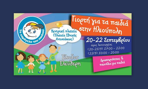 Γιορτή για τα παιδιά στην Ηλιούπολη από «Το Χαμόγελο του Παιδιού» στις 20-22 Σεπτεμβρίου