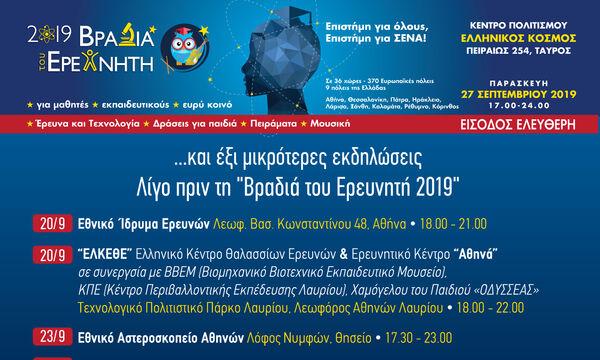 «Βραδιά του Ερευνητή 2019» στο Κέντρο Πολιτισμού «Ελληνικός Κόσμος»
