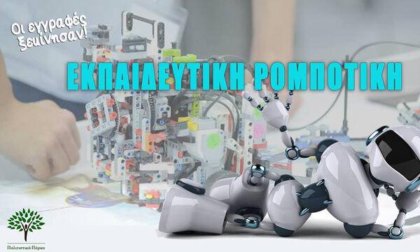 Ακαδημία ρομποτικής με την εμπειρία του Πολιτιστικού Πάρκου