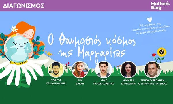 Κερδίστε διπλές προσκλήσεις για την παράσταση ο «Θαυμαστός κόσμος της Μαργαρίτας»