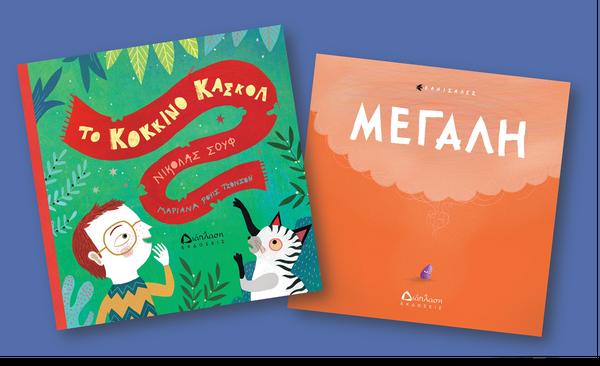 «Το κόκκινο κασκόλ» & «Μεγάλη» - Τα νέα παιδικά βιβλία από τις εκδόσεις Διάπλαση