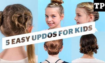 Πέντε φανταστικά κοριτσίστικα χτενίσματα για την κορούλα σας που μπορείτε να κάνετε σε 5 λεπτά (vid)