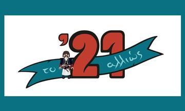 Το '21 αλλιώς: Η Ελληνική Επανάσταση με φιγούρες και διοράματα PLAYMOBIL