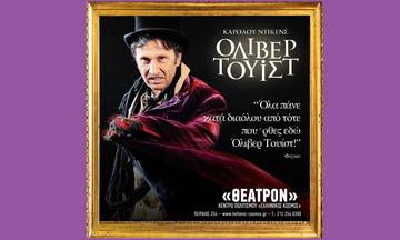 Επίσημη λαμπερή πρεμιέρα για την παράσταση «Όλιβερ Τουίστ»