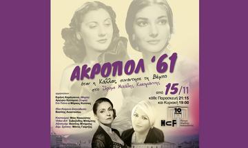 «Ακροπόλ '61 – Όταν η Μαρία Κάλλας συναντά τη Σοφία Βέμπο»