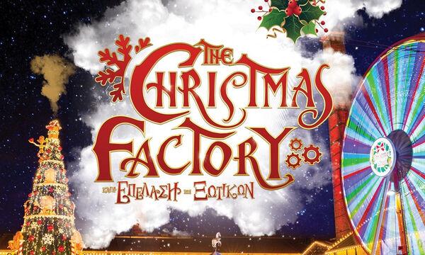 The Christmas Factory και η Επέλαση των Ξωτικών: Από τις 30 Νοεμβρίου στην Τεχνόπολη Δήμου Αθηναίων