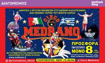 Κερδίστε διπλές προσκλήσεις για το διάσημο Ιταλικό CIRCO MEDRANO