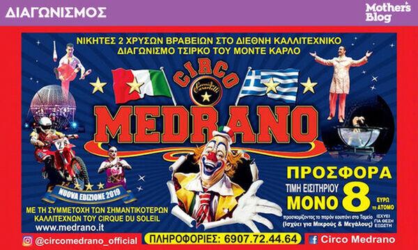 Αυτοί είναι οι τυχεροί που κέρδισαν διπλές προσκλήσεις για το διάσημο Ιταλικό CIRCO MEDRANO