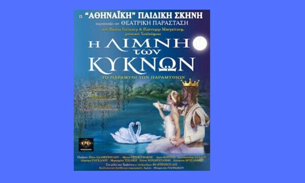 «Η Λίμνη των Κύκνων»: Πρεμιέρα στο θέατρο Βέμπο στις 15 Δεκεμβρίου