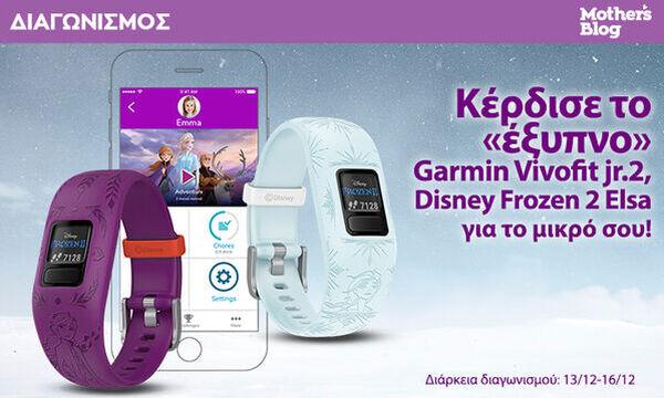 Αυτός είναι ο νικητής του «έξυπνου» Garmin vívofit jr. 2, Disney Frozen 2 Elsa