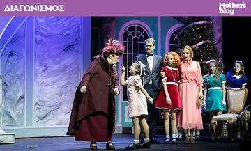 Κερδίστε προσκλήσεις για την παράσταση Annie στο ΤΑΕ ΚΒΟ ΝΤΟ