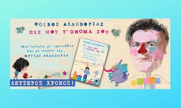 «Πες μου τ' όνομά σου» με τον Φοίβο Δεληβοριά στο θέατρο RADAR - Εορταστικό Πρόγραμμα παραστάσεων