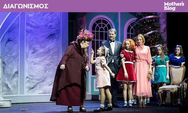 Αυτοί είναι οι τυχεροί που κερδίζουν προσκλήσεις για την παράσταση Annie στο ΤΑΕ ΚΒΟ ΝΤΟ