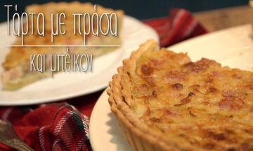 Εύκολη και γευστική τάρτα με πράσο και μπέικον (vid)