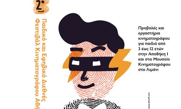 Το 2ο Παιδικό και Εφηβικό Διεθνές Φεστιβάλ Κινηματογράφου Αθήνας στη Θεσσαλονίκη