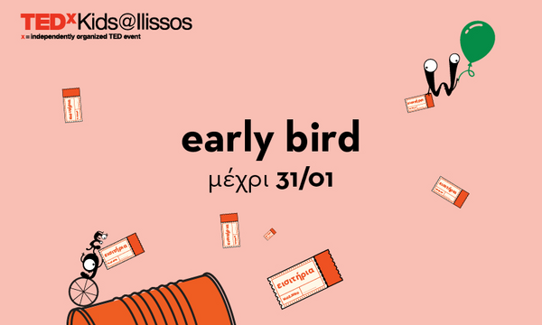 To Early Bird προλαβαίνει τα καλύτερα στο TEDxKids@Ilissos 2020