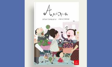 «Αμαλία» - Νέο βιβλίο από τον Αντώνη Παπαθεοδούλου