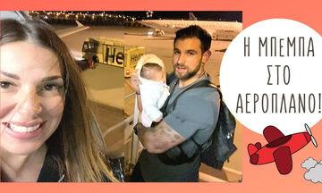 Ελένη Χατζίδου: Το πρώτο αεροπορικό ταξίδι με το μωρό - Δείτε το βίντεο που δημοσίευσε στο YouTube