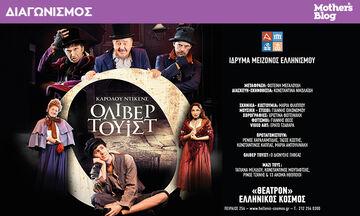 Κερδίστε προσκλήσεις για την παράσταση «Όλιβερ Τουίστ»  στον Ελληνικό Κόσμο