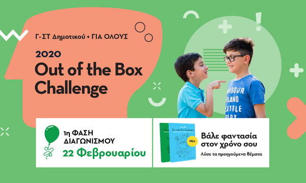 Out of the Box Challenge: Μαθητικός Διαγωνισμός Φαντασίας και Κριτικής Ικανότητας