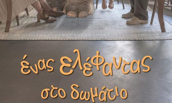 Παιδική παράσταση: «Ένας ελέφαντας στο δωμάτιο» κάθε Κυριακή στο Μέγαρο Μουσικής