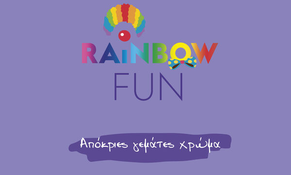 Rainbow Fun: Απόκριες γεμάτες χρώμα στο RIVER WEST από 14 -19 Φεβρουαρίου