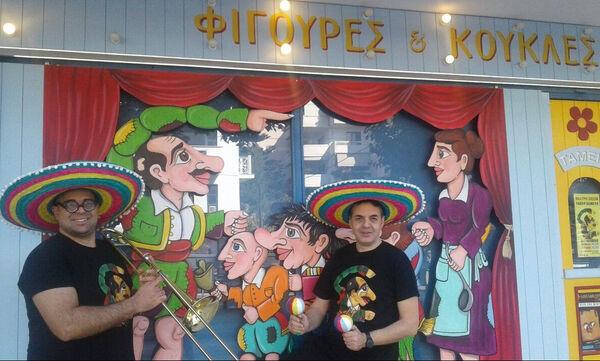 «Φιγούρες & Κούκλες»: Kαρναβάλι μετά μουσικής στην παράγκα!