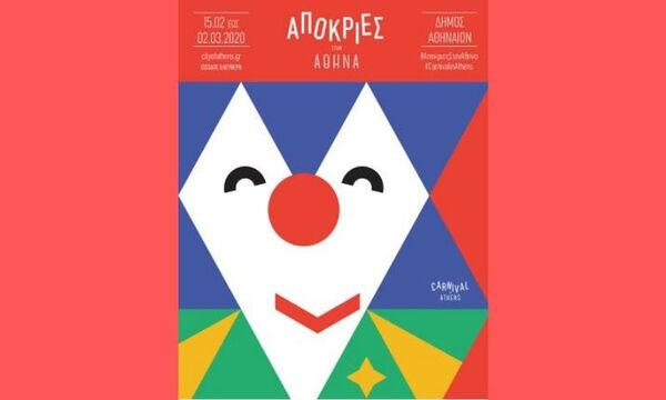 Απόκριες στην Αθήνα: Όλες οι εκδηλώσεις για παιδιά που οργανώνει ο Δήμος Αθηναίων