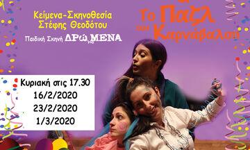 Αποκριάτικη παιδική παράσταση: «Το Παζλ του Καρνάβαλου» στις 23 Φεβρουαρίου στον Πολυχώρο Πόλις