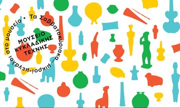Εκπαιδευτικά προγράμματα Μαρτίου 2020 στο Μουσείο Κυκλαδικής Τέχνης