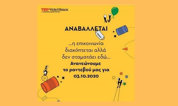 Αναβάλλεται το TEDxKids 2020 - Νέα ημερομηνία 3 Οκτωβρίου