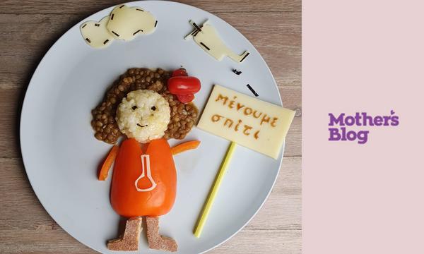 #Μένουμε_Σπίτι: Ένα θρεπτικό πιάτο με φακή και ρύζι που θα ξετρελάνει κάθε παιδί (pics)