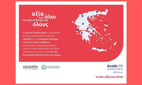 Ο Όμιλος Eurolife ERB στηρίζει το έργο των Κέντρων Κοινωνικής Πρόνοιας σε όλη την Ελλάδα