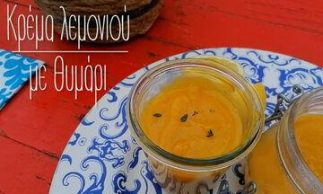 Μυρωδάτη κρέμα λεμονιού με θυμάρι -  Πώς θα τη φτιάξετε (vid)