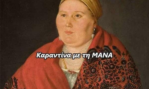 10 αστεία memes που δείχνουν πώς πραγματικά είναι η καραντίνα με τη μαμά σου