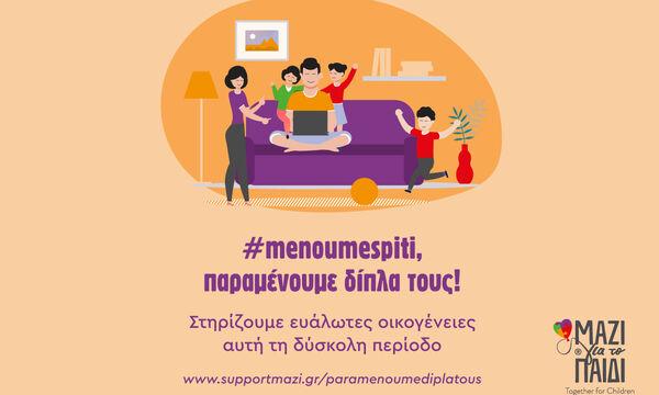 #menoumespiti και στηρίζουμε ευάλωτες οικογένειες αυτή τη δύσκολη περίοδο