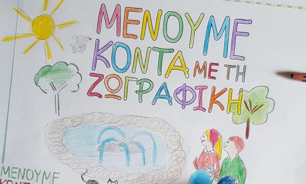 #Menoumekonta με τη ζωγραφική και ερχόμαστε ακόμη πιο κοντά με τους κολλητούς μας