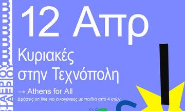 Οι «Κυριακές στην Τεχνόπολη» έρχονται σπίτι σου -  Κυριακή 12 Απριλίου «Athens for all»