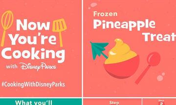 Το Disneyland app αποκάλυψε τη μυστική συνταγή για το πιο νόστιμο γλυκό