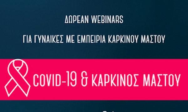 «COVID-19 & Καρκίνος Μαστού»: Δωρεάν διαδικτυακά σεμινάρια για γυναίκες με εμπειρία καρκίνου μαστού