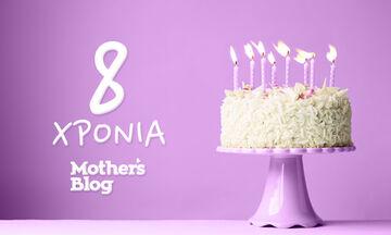 Mothersblog.gr - Οκτώ χρόνια μαζί στο ταξίδι της μητρότητας και συνεχίζουμε