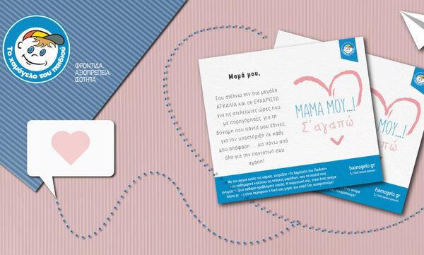 Γιορτή της Μητέρας: Στείλτε μια ΑΓΚΑΛΙΑ στην μητέρα σας με μια e-card από «Το Χαμόγελο του Παιδιού»