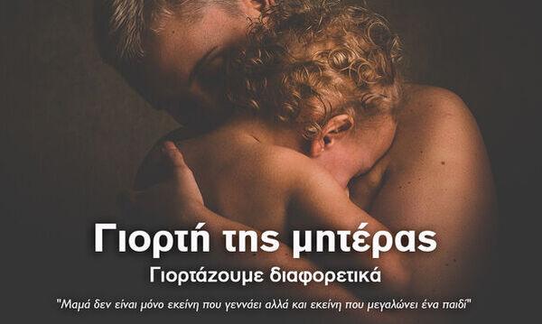 Γιορτή της Μητέρας - Φέτος στο Mothersblog.gr γιορτάζουμε διαφορετικά