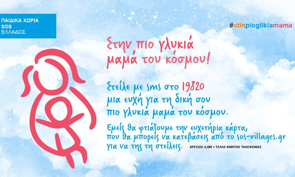 #stinpioglikiamama: Ένα δυνατό μήνυμα αγάπης για τα Παιδικά Χωριά SOS