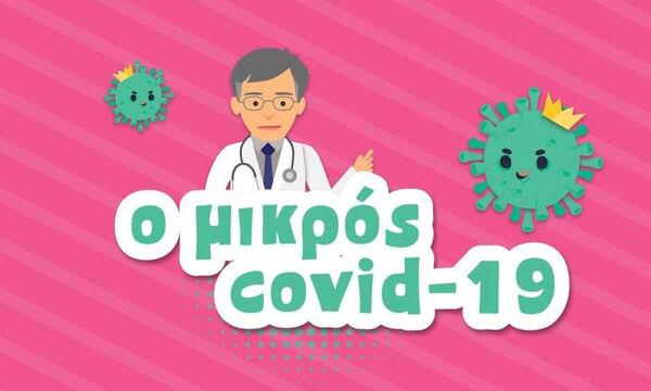 «Ο Μικρός Covid-19» - Το νέο animation για παιδιά με πρωταγωνιστή τον Σωτήρη Τσιόδρα (vid)