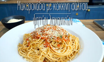 Λαχταριστή μακαρονάδα με κόκκινη σάλτσα ψητών λαχανικών (vid)