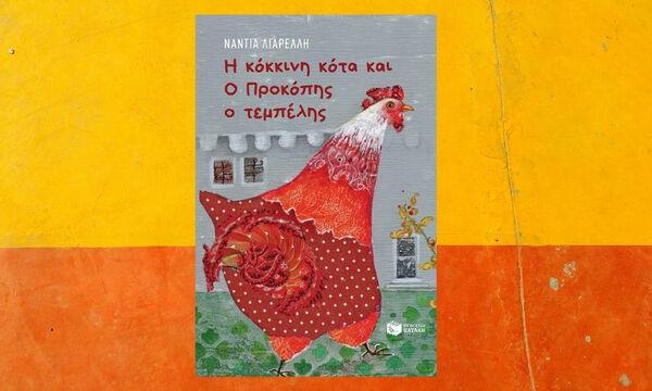 Παραμύθια για παιδιά: «Η Κόκκινη κότα και ο Προκόπης ο τεμπέλης» της Νάντιας Λιαρέλλη
