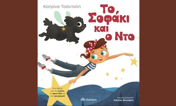 Το Σοφάκι και ο Ντo: Το παραμύθι της Κατρίνας Τσάνταλη κυκλοφορεί τώρα και στη νοηματική γλώσσα