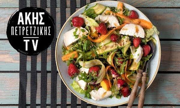 Άκης Πετρετζίκης: Συνταγή για καλοκαιρινή σαλάτα με φρούτα και τυρί