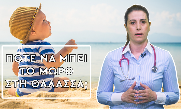 Health Line: Πότε μπορεί να μπει το μωρό στη θάλασσα; (vid)